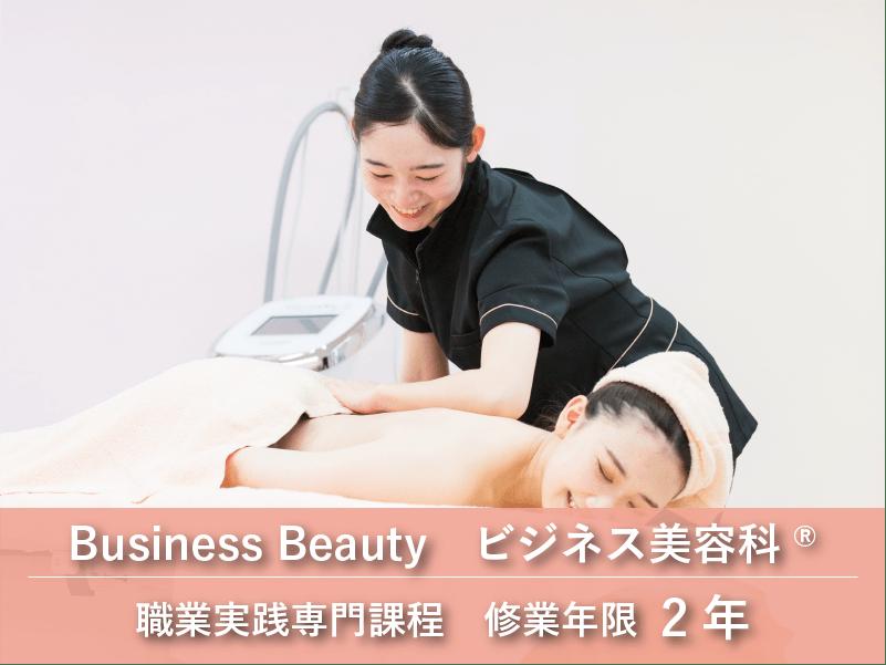 ビジネス美容科