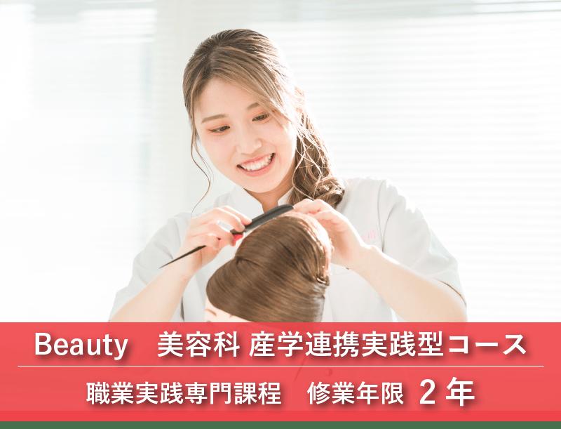 美容科産学連携実践型コース