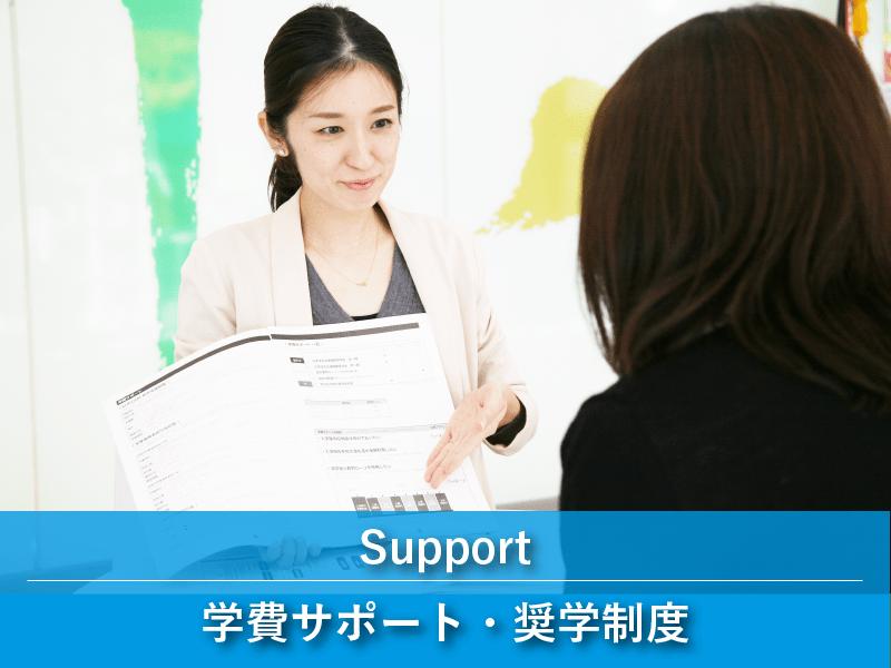 学費サポート・支援制度