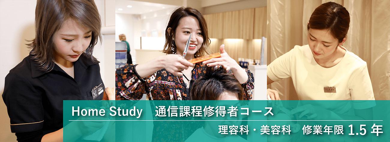 理容科・美容科通信課程修得者コース