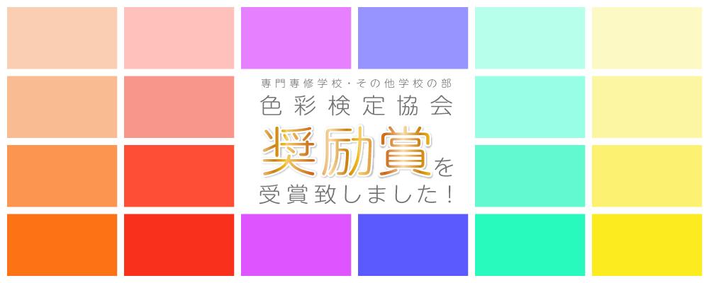 色彩検定奨励賞