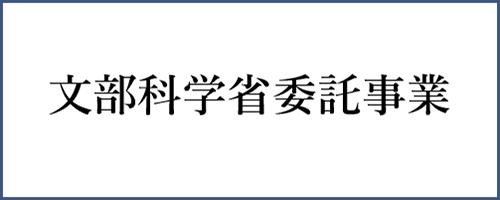 文部科学省委託事業